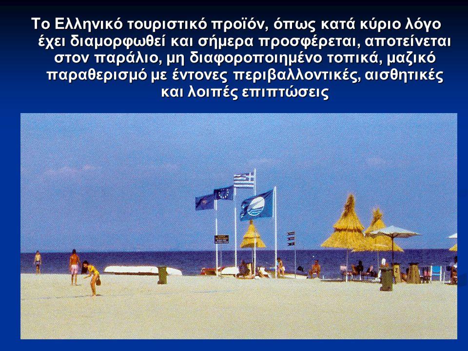 Το Ελληνικό τουριστικό προϊόν, όπως κατά κύριο λόγο έχει διαμορφωθεί και σήμερα προσφέρεται, αποτείνεται στον παράλιο, μη διαφοροποιημένο τοπικά, μαζικό παραθερισμό με έντονες περιβαλλοντικές, αισθητικές και λοιπές επιπτώσεις