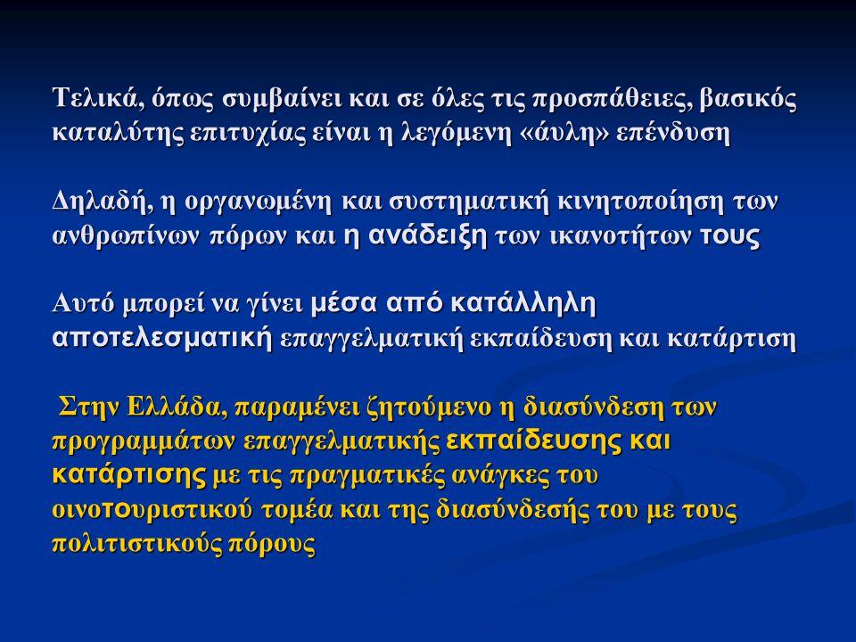 Τελικά, όπως συμβαίνει και σε όλες τις προσπάθειες, βασικός καταλύτης επιτυχίας είναι η λεγόμενη «άυλη» επένδυση Δηλαδή, η οργανωμένη και συστηματική κινητοποίηση των ανθρωπίνων πόρων και η ανάδειξη των ικανοτήτων τους Αυτό μπορεί να γίνει μέσα από κατάλληλη αποτελεσματική επαγγελματική εκπαίδευση και κατάρτιση Στην Ελλάδα, παραμένει ζητούμενο η διασύνδεση των προγραμμάτων επαγγελματικής εκπαίδευσης και κατάρτισης με τις πραγματικές ανάγκες του οινο το υριστικού τομέα και της διασύνδεσής του με τους πολιτιστικούς πόρους