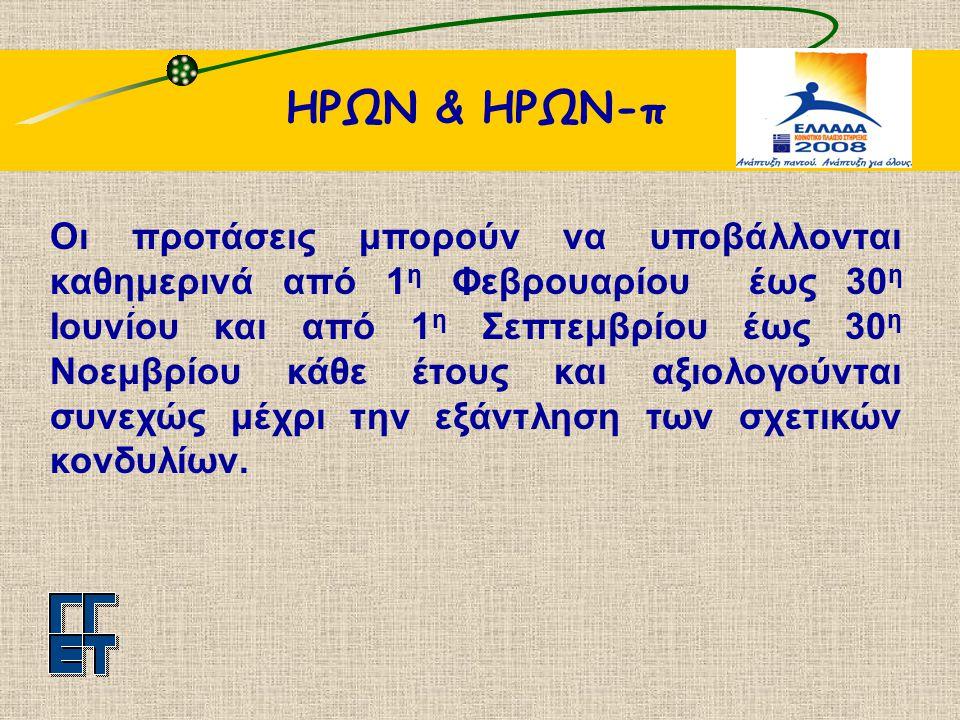 ΗΡΩΝ & ΗΡΩΝ-π.