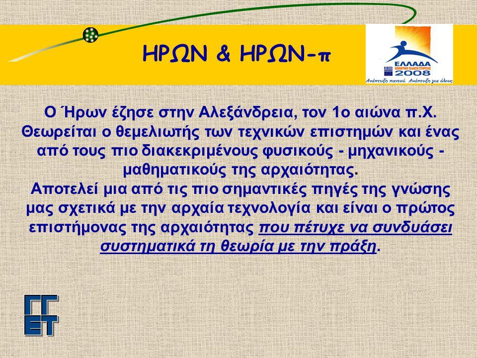 ΗΡΩΝ & ΗΡΩΝ-π Ο Ήρων έζησε στην Αλεξάνδρεια, τον 1ο αιώνα π.Χ.