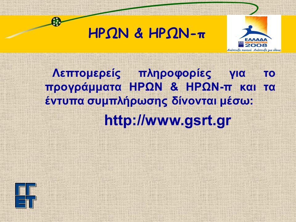 ΗΡΩΝ & ΗΡΩΝ-π Λεπτομερείς πληροφορίες για το προγράμματα ΗΡΩΝ & ΗΡΩΝ-π και τα έντυπα συμπλήρωσης δίνονται μέσω: http://www.gsrt.gr