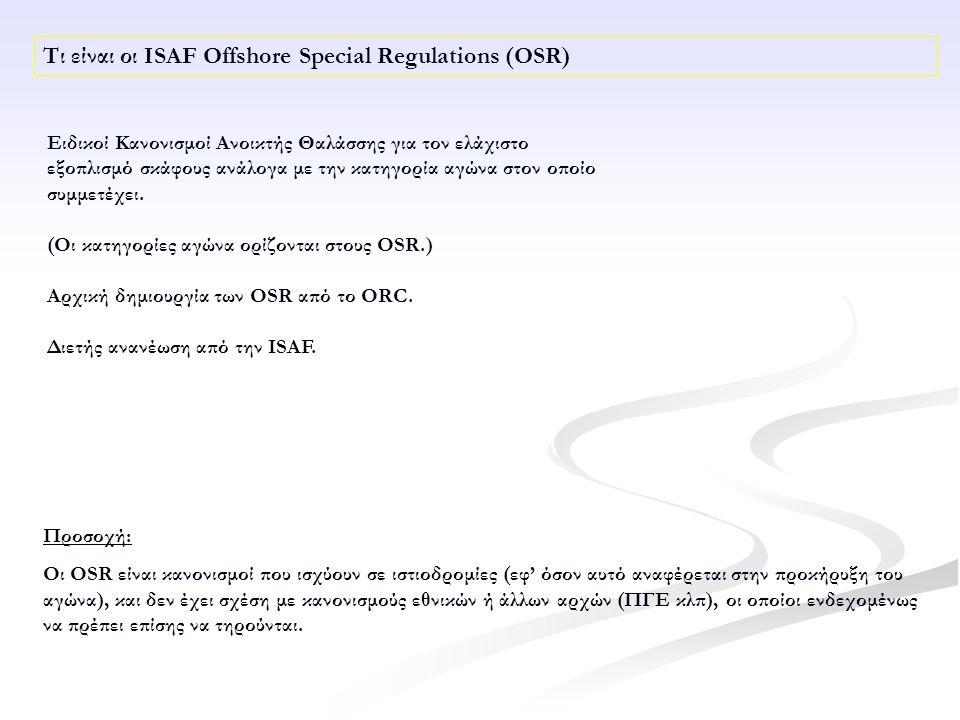 Τι είναι οι ISAF Offshore Special Regulations (OSR) Ειδικοί Κανονισμοί Ανοικτής Θαλάσσης για τον ελάχιστο εξοπλισμό σκάφους ανάλογα με την κατηγορία αγώνα στον οποίο συμμετέχει.