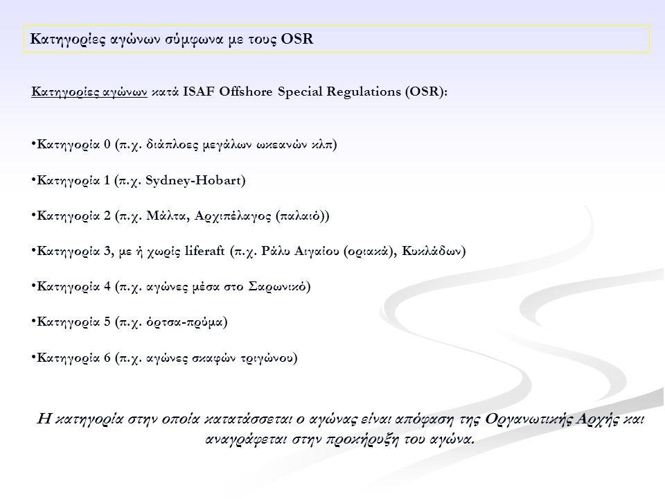Κατηγορίες αγώνων κατά ISAF Offshore Special Regulations (OSR): Κατηγορία 0 (π.χ.