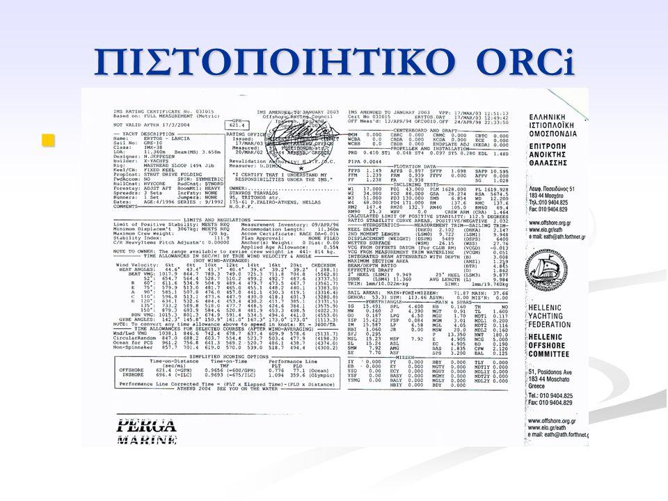 14 Υπευθυνότητα ασφαλείας σκάφους και πληρώματος OSR 1.02 Μοναδικός υπεύθυνος για την ασφάλεια του σκάφους την αξιοπιστία του εξοπλισμού τη συντήρηση των σωστικών την εκπαίδευση και την ικανότητα του πληρώματος την απόφαση για συμμετοχή ή συνέχιση του αγώνα είναι ο υπεύθυνος του σκάφους (ιδιοκτήτης, κυβερνήτης, εκπρόσωπος, κλπ)
