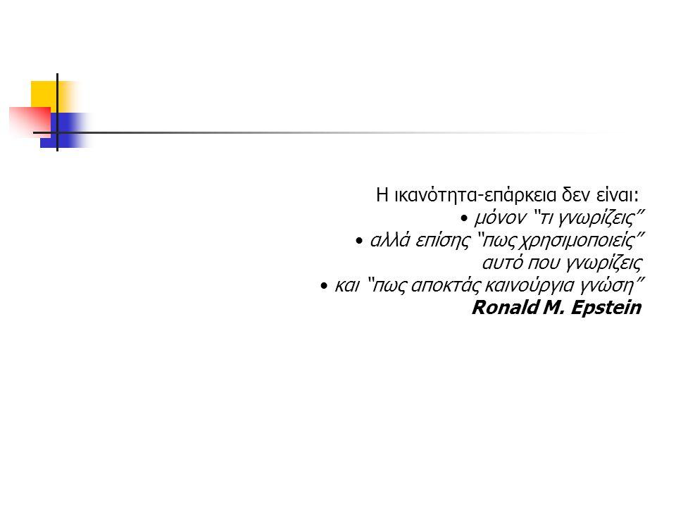 """Η ικανότητα-επάρκεια δεν είναι: μόνον """"τι γνωρίζεις"""" αλλά επίσης """"πως χρησιμοποιείς"""" αυτό που γνωρίζεις και """"πως αποκτάς καινούργια γνώση"""" Ronald M. E"""
