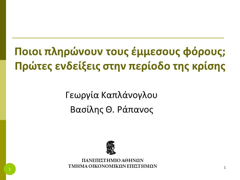 1 Γεωργία Καπλάνογλου Βασίλης Θ. Ράπανος Ποιοι πληρώνουν τους έμμεσους φόρους; Πρώτες ενδείξεις στην περίοδο της κρίσης 1 ΠΑΝΕΠΙΣΤΗΜΙΟ ΑΘΗΝΩΝ ΤΜΗΜΑ ΟΙ