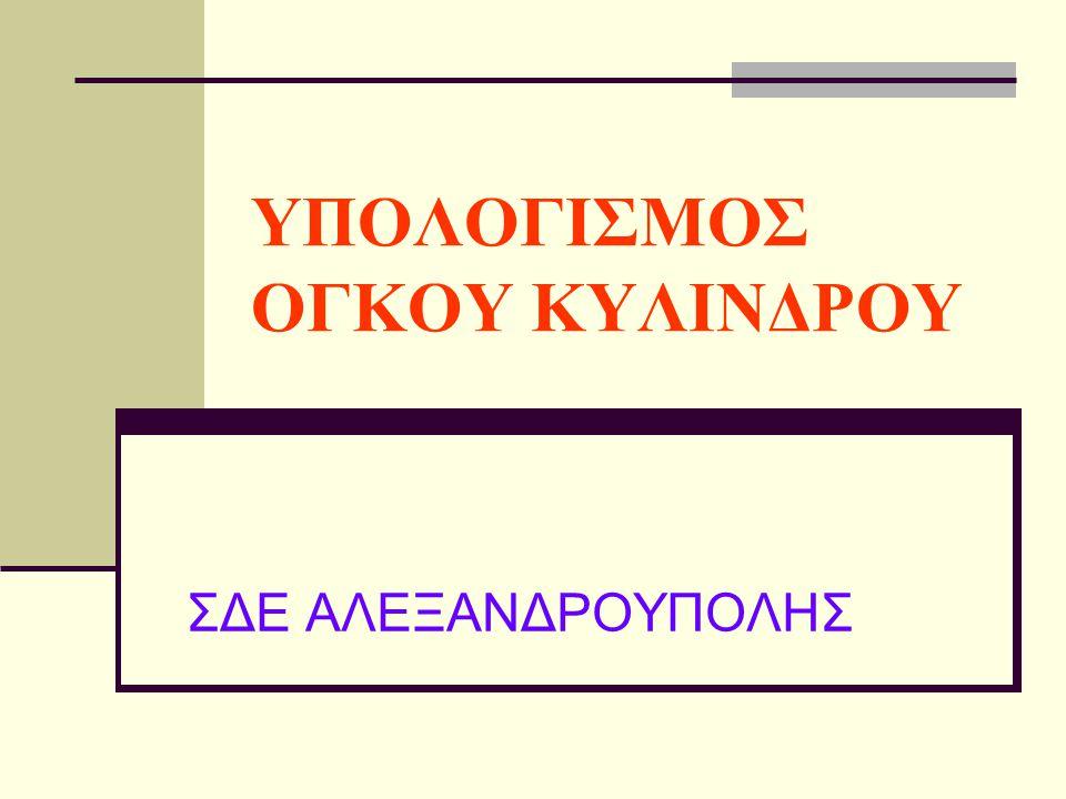ΥΠΟΛΟΓΙΣΜΟΣ ΟΓΚΟΥ ΚΥΛΙΝΔΡΟΥ ΣΔΕ ΑΛΕΞΑΝΔΡΟΥΠΟΛΗΣ