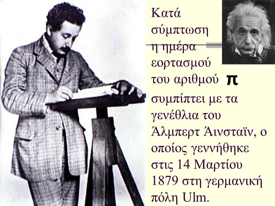 Κατά σύμπτωση η ημέρα εορτασμού του αριθμού συμπίπτει με τα γενέθλια του Άλμπερτ Άινσταϊν, ο οποίος γεννήθηκε στις 14 Μαρτίου 1879 στη γερμανική πόλη