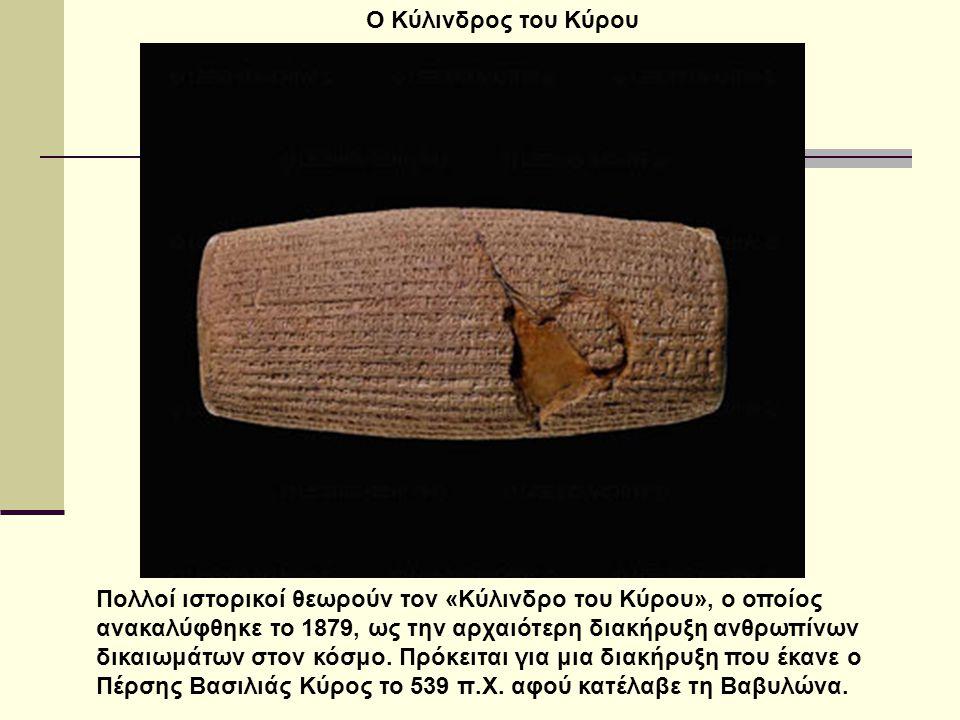 Πολλοί ιστορικοί θεωρούν τον «Κύλινδρο του Κύρου», ο οποίος ανακαλύφθηκε το 1879, ως την αρχαιότερη διακήρυξη ανθρωπίνων δικαιωμάτων στον κόσμο.