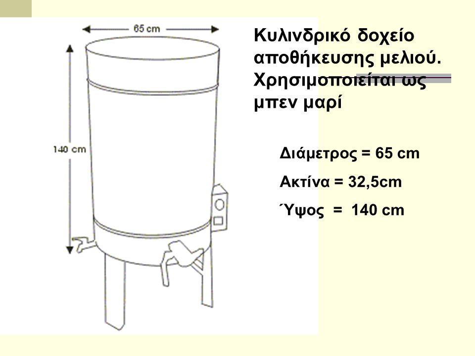 Διάμετρος = 65 cm Ακτίνα = 32,5cm Ύψος = 140 cm Κυλινδρικό δοχείο αποθήκευσης μελιού. Χρησιμοποιείται ως μπεν μαρί