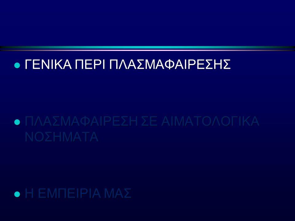 ΠΛΑΣΜΑΦΑΙΡΕΣΗ – THERAPEUTIC PLASMA EXCHANGE  Διαχωρισμός πλάσματος με φυγοκέντρηση:  Συσκευές διαλείπουσας ή ασυνεχούς ροής  Συσκευές συνεχούς ροής Τεχνικές πλασμαφαίρεσης