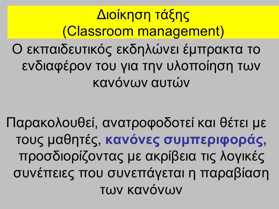 Διοίκηση τάξης (Classroom management) Ο εκπαιδευτικός εκδηλώνει έμπρακτα το ενδιαφέρον του για την υλοποίηση των κανόνων αυτών Παρακολουθεί, ανατροφοδ