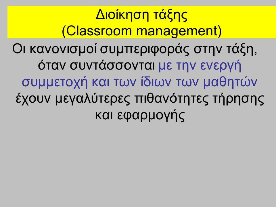 Διοίκηση τάξης (Classroom management) Οι κανονισμοί συμπεριφοράς στην τάξη, όταν συντάσσονται με την ενεργή συμμετοχή και των ίδιων των μαθητών έχουν