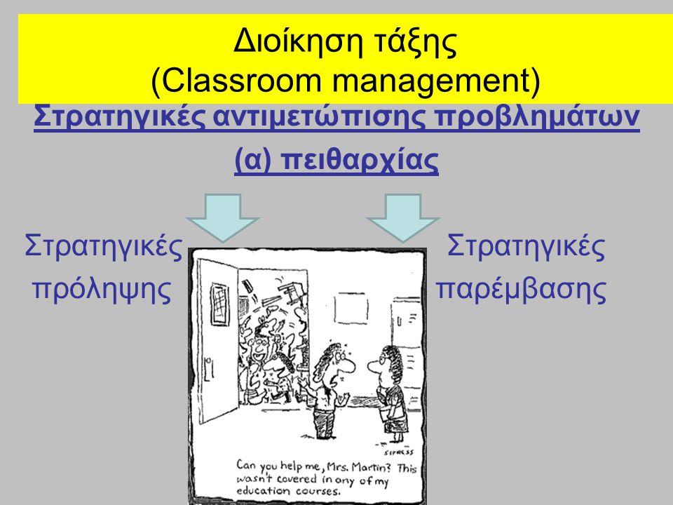 Διοίκηση τάξης (Classroom management) Στρατηγικές αντιμετώπισης προβλημάτων (α) πειθαρχίας Στρατηγικές Στρατηγικές πρόληψης παρέμβασης