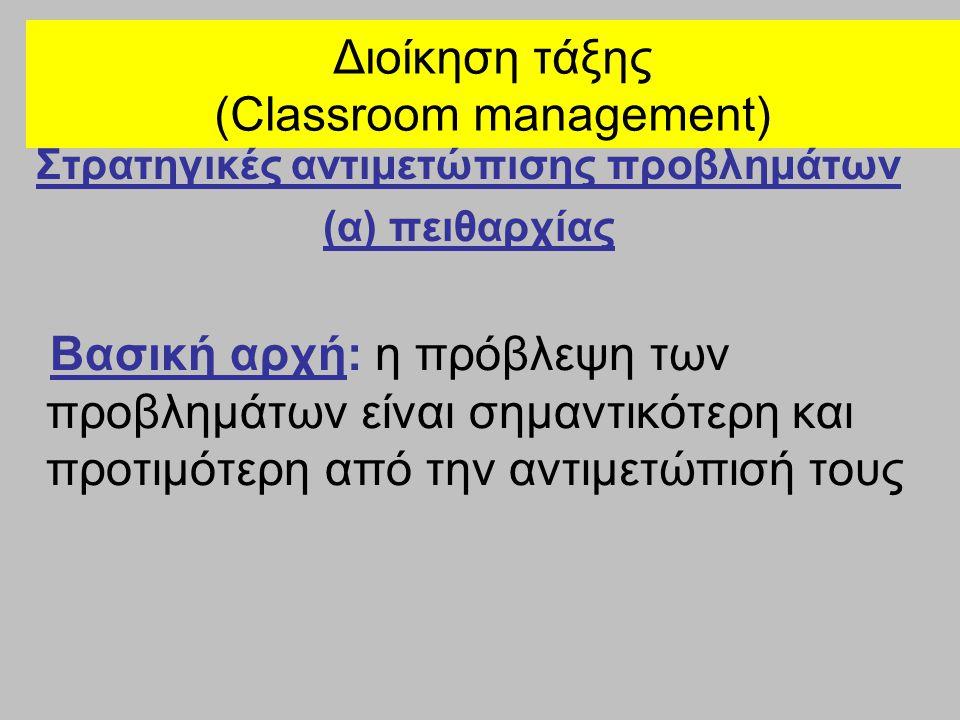 Διοίκηση τάξης (Classroom management) Στρατηγικές αντιμετώπισης προβλημάτων (α) πειθαρχίας Βασική αρχή: η πρόβλεψη των προβλημάτων είναι σημαντικότερη
