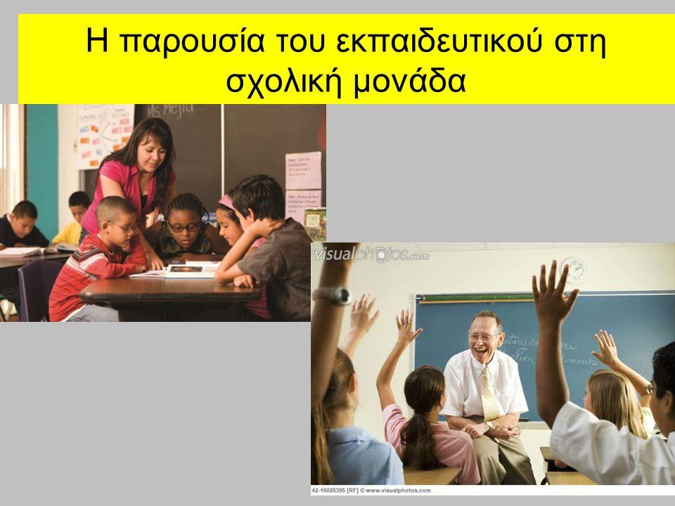 Η παρουσία του εκπαιδευτικού στη σχολική μονάδα