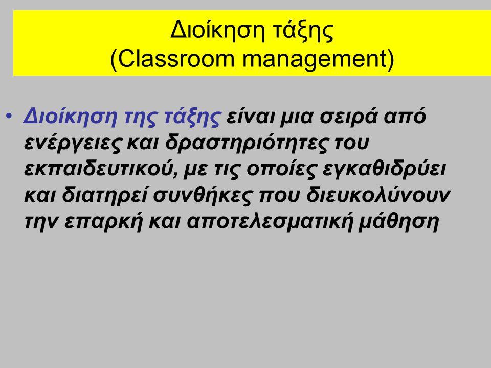 Διοίκηση τάξης (Classroom management) Διοίκηση της τάξης είναι μια σειρά από ενέργειες και δραστηριότητες του εκπαιδευτικού, με τις οποίες εγκαθιδρύει