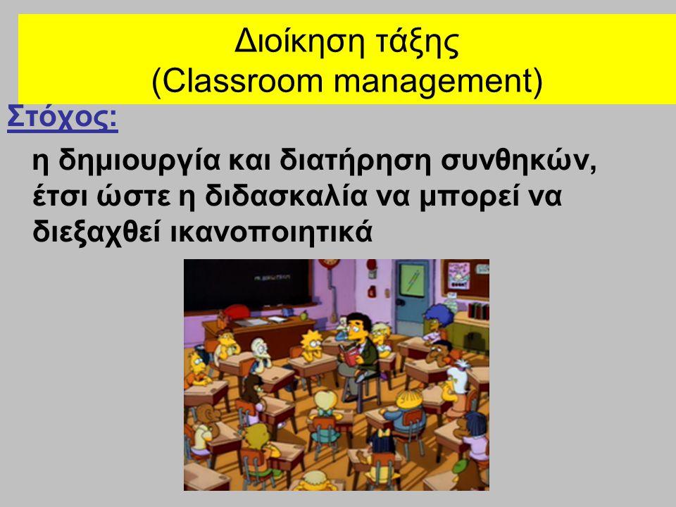 Διοίκηση τάξης (Classroom management) Στόχος: η δημιουργία και διατήρηση συνθηκών, έτσι ώστε η διδασκαλία να μπορεί να διεξαχθεί ικανοποιητικά