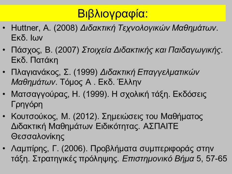 Βιβλιογραφία: Huttner, A. (2008) Διδακτική Τεχνολογικών Μαθημάτων. Εκδ. Ιων Πάσχος, Β. (2007) Στοιχεία Διδακτικής και Παιδαγωγικής. Εκδ. Πατάκη Πλαγια