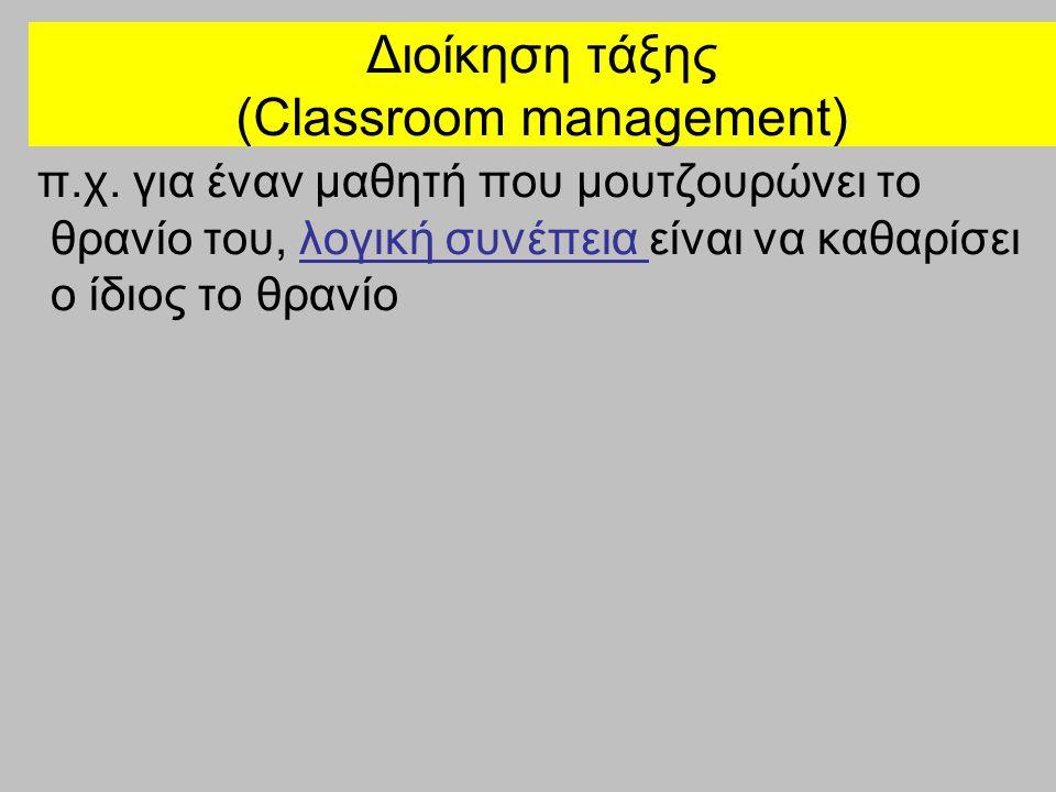 Διοίκηση τάξης (Classroom management) π.χ. για έναν μαθητή που μουτζουρώνει το θρανίο του, λογική συνέπεια είναι να καθαρίσει ο ίδιος το θρανίο