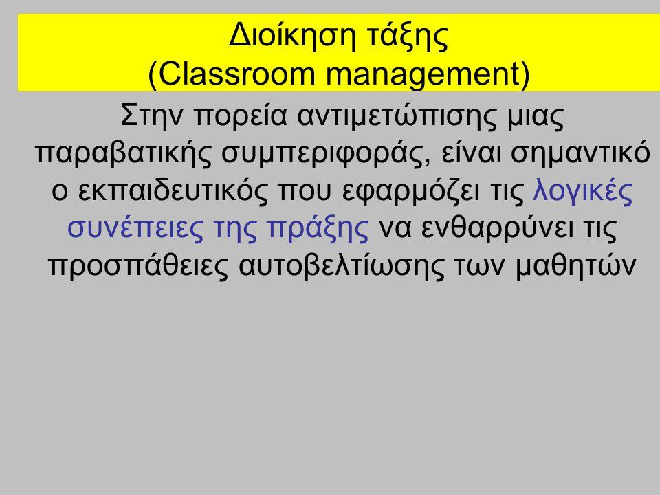 Διοίκηση τάξης (Classroom management) Στην πορεία αντιμετώπισης μιας παραβατικής συμπεριφοράς, είναι σημαντικό ο εκπαιδευτικός που εφαρμόζει τις λογικ