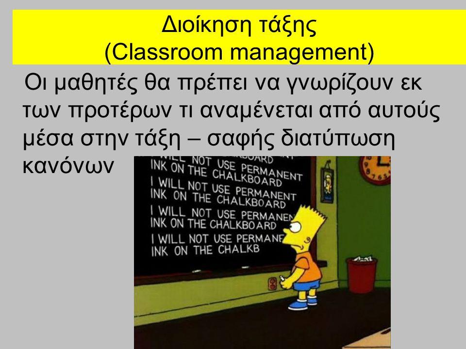 Διοίκηση τάξης (Classroom management) Οι μαθητές θα πρέπει να γνωρίζουν εκ των προτέρων τι αναμένεται από αυτούς μέσα στην τάξη – σαφής διατύπωση κανό