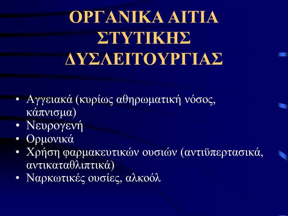 ΟΡΓΑΝΙΚΑ ΑΙΤΙΑ ΣΤΥΤΙΚΗΣ ΔΥΣΛΕΙΤΟΥΡΓΙΑΣ Αγγειακά (κυρίως αθηρωματική νόσος, κάπνισμα) Νευρογενή Ορμονικά Χρήση φαρμακευτικών ουσιών (αντιϋπερτασικά, αντικαταθλιπτικά) Ναρκωτικές ουσίες, αλκοόλ