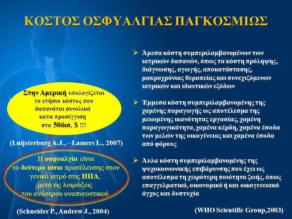 ΣΚΟΠΟΣ ΥΛΙΚΟ ΜΕΘΟΔΟΣ ΑΝΑΛΥΣΗΣ  Διανεμήθηκε ειδικό ερωτηματολόγιο σε Ν = 300 εργαζόμενους κατά την περίοδο του 2012, στο Γ.Ν.