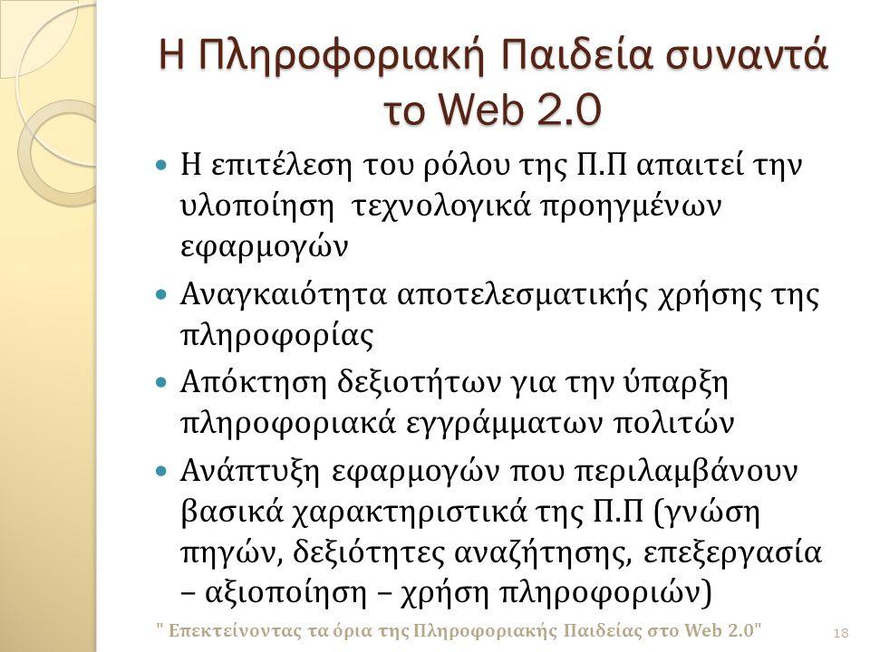 Η Πληροφοριακή Παιδεία συναντά το Web 2.0 Η επιτέλεση του ρόλου της Π.