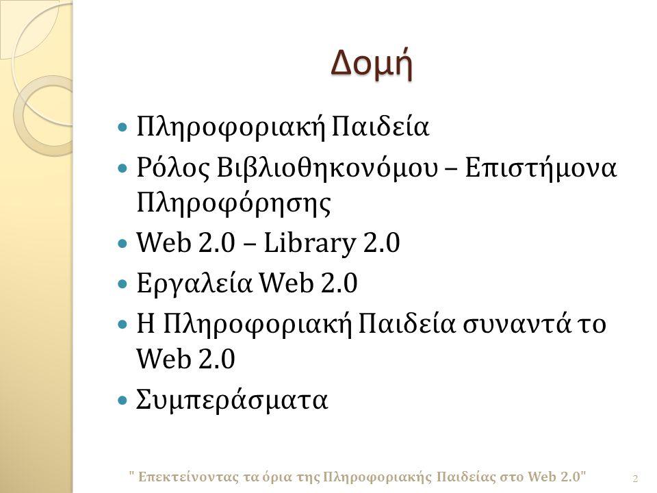Δομή Πληροφοριακή Παιδεία Ρόλος Βιβλιοθηκονόμου – Επιστήμονα Πληροφόρησης Web 2.0 – Library 2.0 Εργαλεία Web 2.0 Η Πληροφοριακή Παιδεία συναντά το Web 2.0 Συμπεράσματα 2 Επεκτείνοντας τα όρια της Πληροφοριακής Παιδείας στο Web 2.0