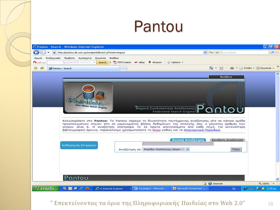 Pantou Επεκτείνοντας τα όρια της Πληροφοριακής Παιδείας στο Web 2.0 20