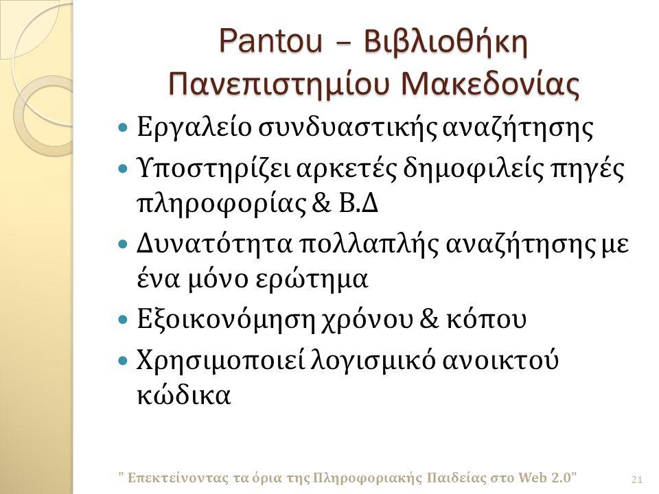 Pantou – Βιβλιοθήκη Πανεπιστημίου Μακεδονίας Εργαλείο συνδυαστικής αναζήτησης Υποστηρίζει αρκετές δημοφιλείς πηγές πληροφορίας & Β.