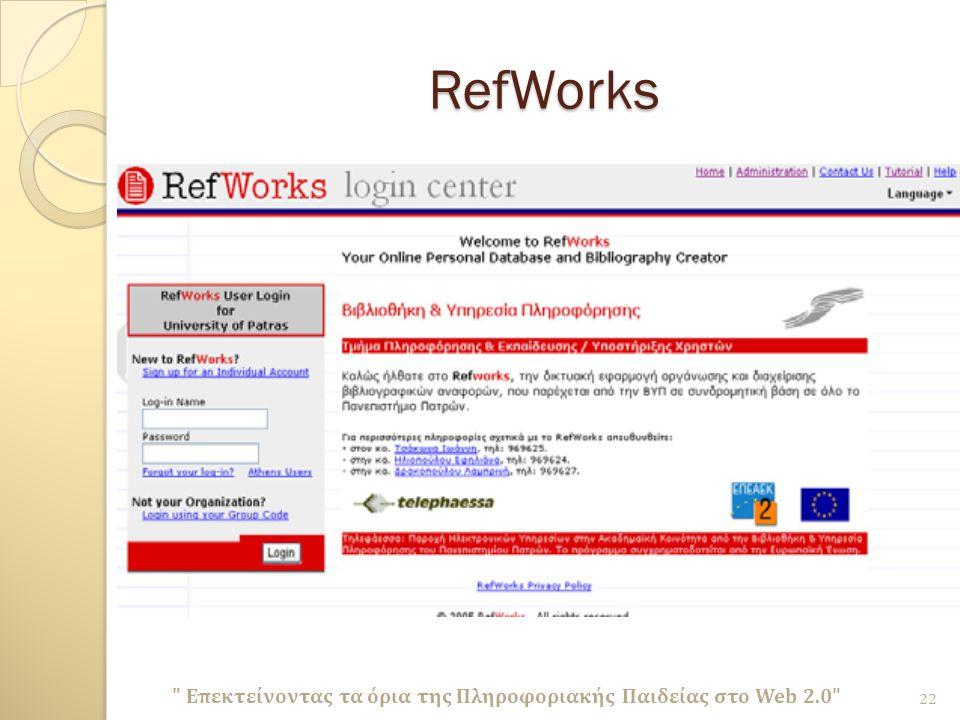 RefWorks Επεκτείνοντας τα όρια της Πληροφοριακής Παιδείας στο Web 2.0 22