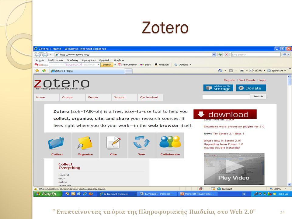 Zotero Επεκτείνοντας τα όρια της Πληροφοριακής Παιδείας στο Web 2.0 24
