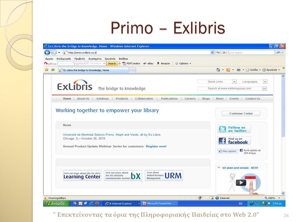 Primo – Exlibris Επεκτείνοντας τα όρια της Πληροφοριακής Παιδείας στο Web 2.0 26
