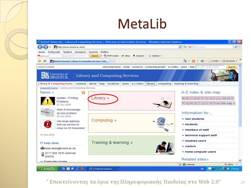 MetaLib Επεκτείνοντας τα όρια της Πληροφοριακής Παιδείας στο Web 2.0 29
