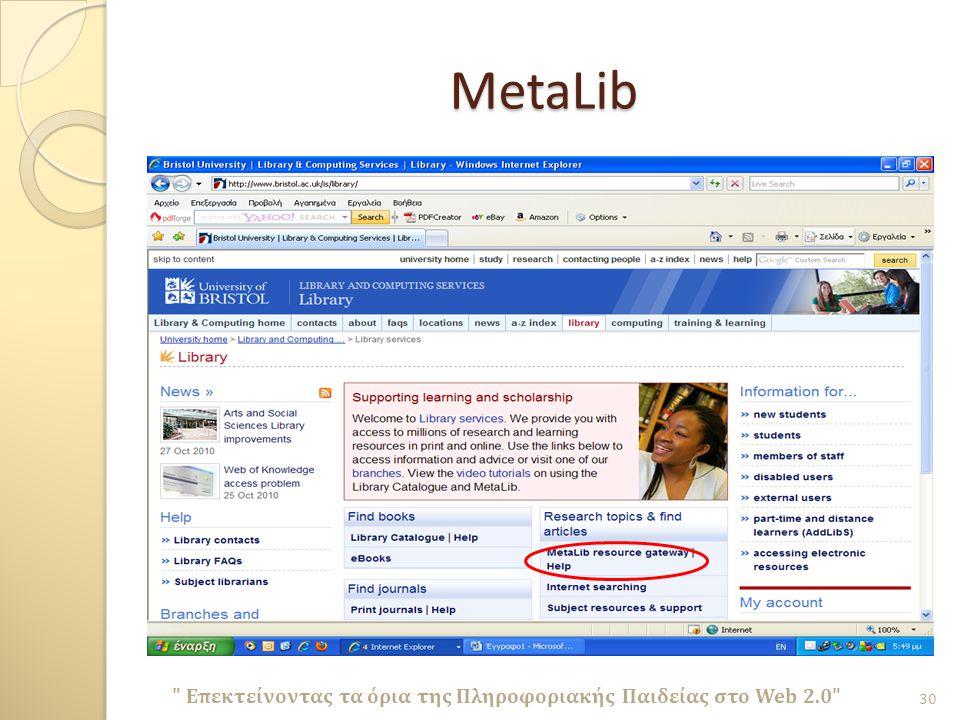 MetaLib Επεκτείνοντας τα όρια της Πληροφοριακής Παιδείας στο Web 2.0 30