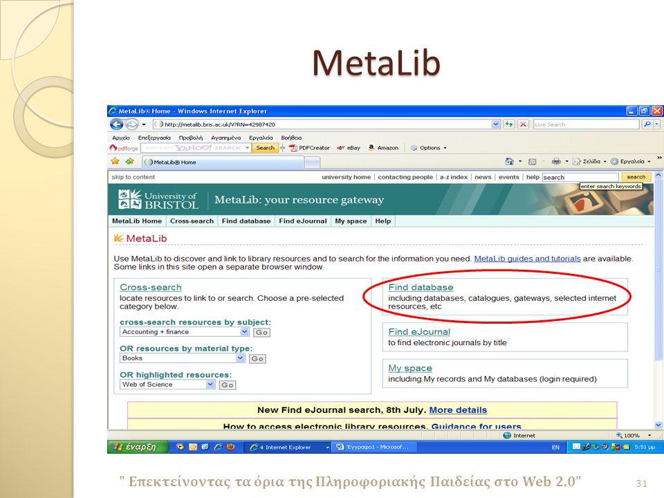 MetaLib Επεκτείνοντας τα όρια της Πληροφοριακής Παιδείας στο Web 2.0 31