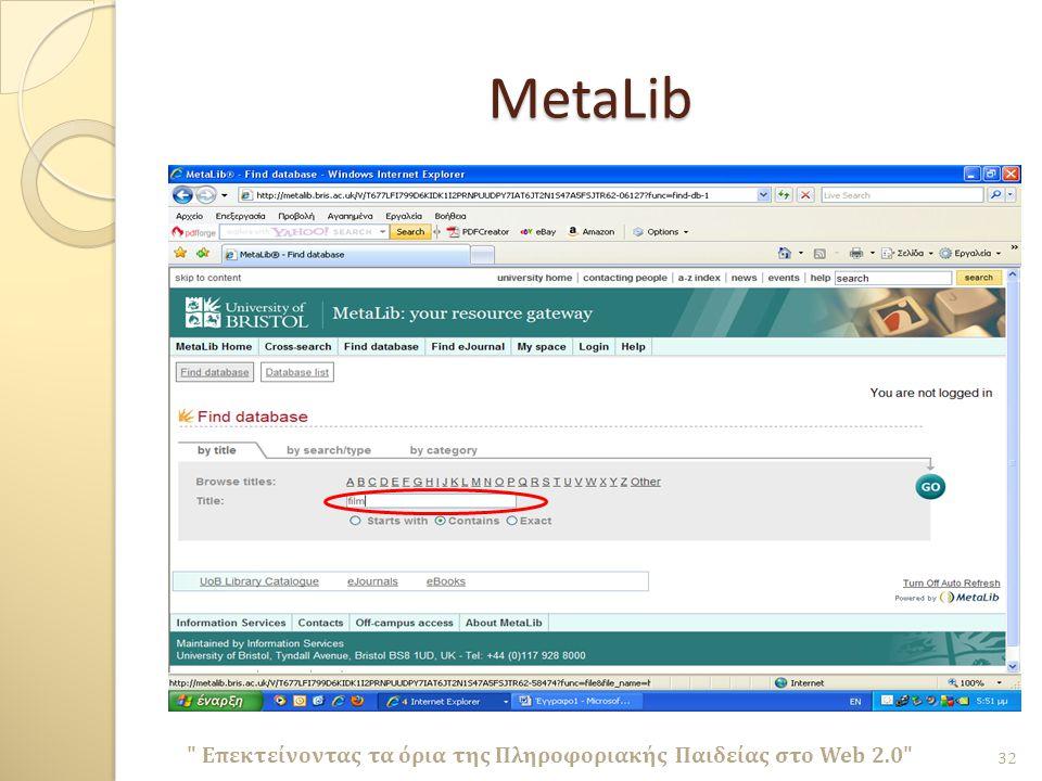 MetaLib Επεκτείνοντας τα όρια της Πληροφοριακής Παιδείας στο Web 2.0 32