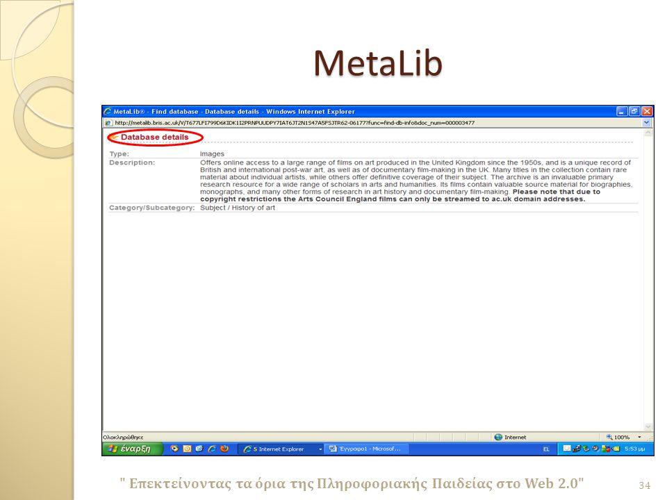 MetaLib Επεκτείνοντας τα όρια της Πληροφοριακής Παιδείας στο Web 2.0 34