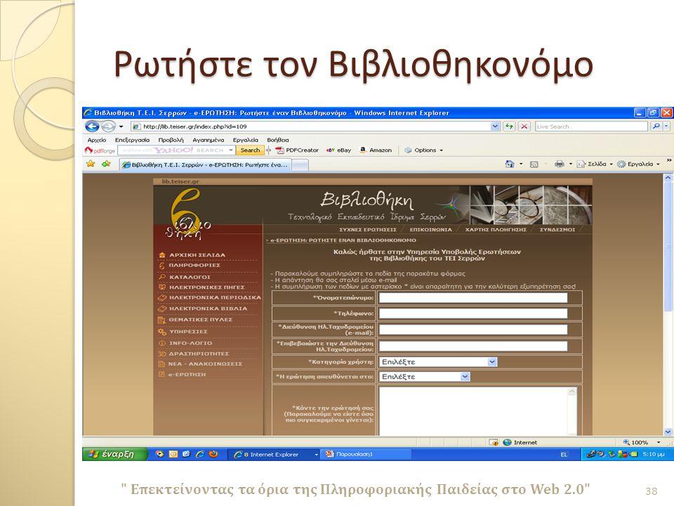 Ρωτήστε τον Βιβλιοθηκονόμο Επεκτείνοντας τα όρια της Πληροφοριακής Παιδείας στο Web 2.0 38