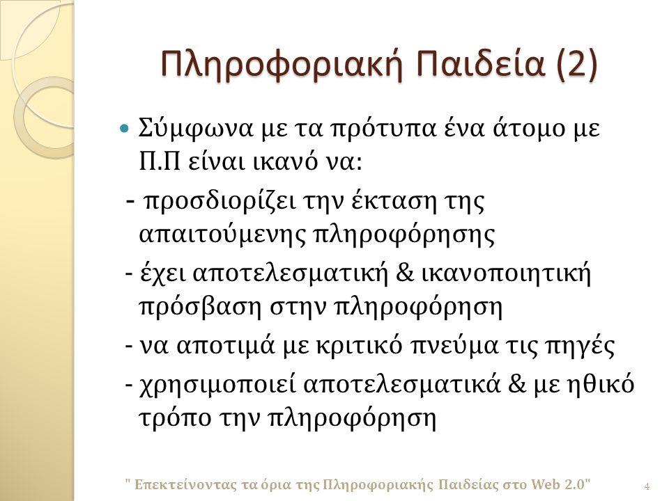 Πληροφοριακή Παιδεία (2) Σύμφωνα με τα πρότυπα ένα άτομο με Π.