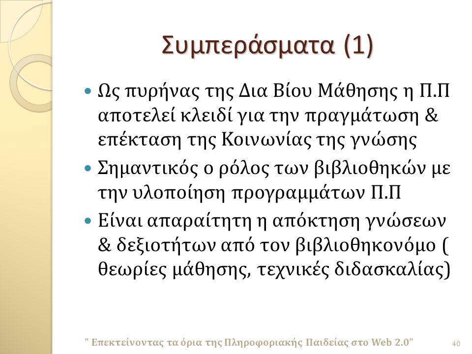Συμπεράσματα (1) Ως πυρήνας της Δια Βίου Μάθησης η Π.