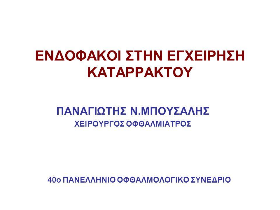 ΕΝΔΟΦΑΚΟΙ ΣΤΗΝ ΕΓΧΕΙΡΗΣΗ ΚΑΤΑΡΡΑΚΤΟΥ ΠΑΝΑΓΙΩΤΗΣ Ν.ΜΠΟΥΣΑΛΗΣ ΧΕΙΡΟΥΡΓΟΣ ΟΦΘΑΛΜΙΑΤΡΟΣ 40ο ΠΑΝΕΛΛΗΝΙΟ ΟΦΘΑΛΜΟΛΟΓΙΚΟ ΣΥΝΕΔΡΙΟ