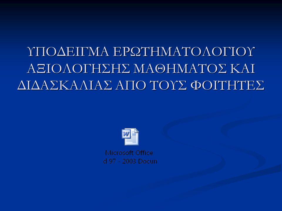 ΥΠΟΔΕΙΓΜΑ ΕΡΩΤΗΜΑΤΟΛΟΓΙΟΥ ΑΞΙΟΛΟΓΗΣΗΣ ΜΑΘΗΜΑΤΟΣ ΚΑΙ ΔΙΔΑΣΚΑΛΙΑΣ ΑΠΟ ΤΟΥΣ ΦΟΙΤΗΤΕΣ