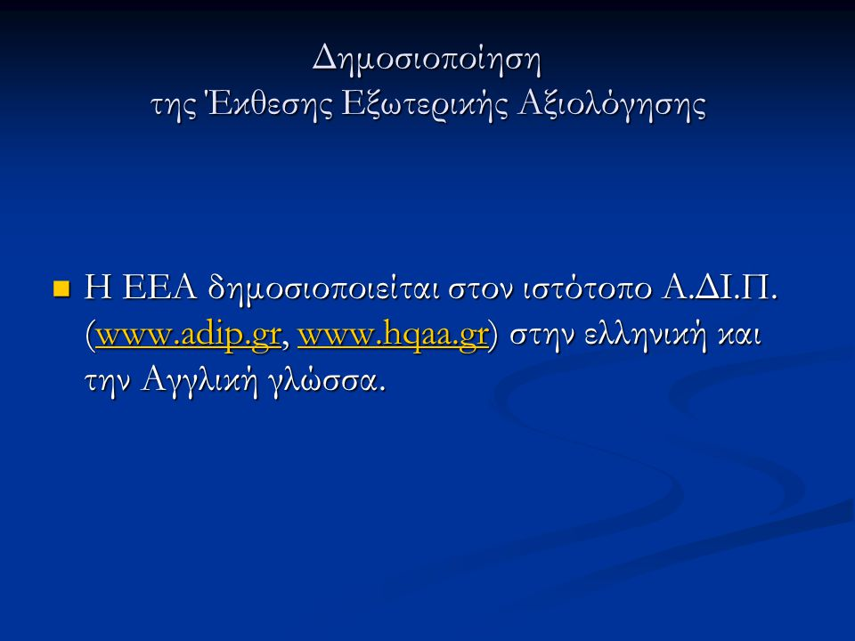Δημοσιοποίηση της Έκθεσης Εξωτερικής Αξιολόγησης Η ΕΕΑ δημοσιοποιείται στον ιστότοπο Α.ΔΙ.Π. (www.adip.gr, www.hqaa.gr) στην ελληνική και την Αγγλική