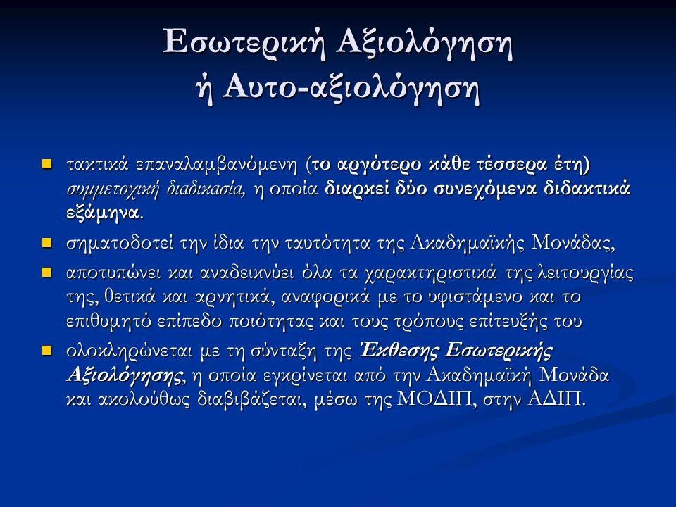 Ο ρόλος της ΟΜ.Ε.Α.ορίζεται από την Ακαδημαϊκή Μονάδα.