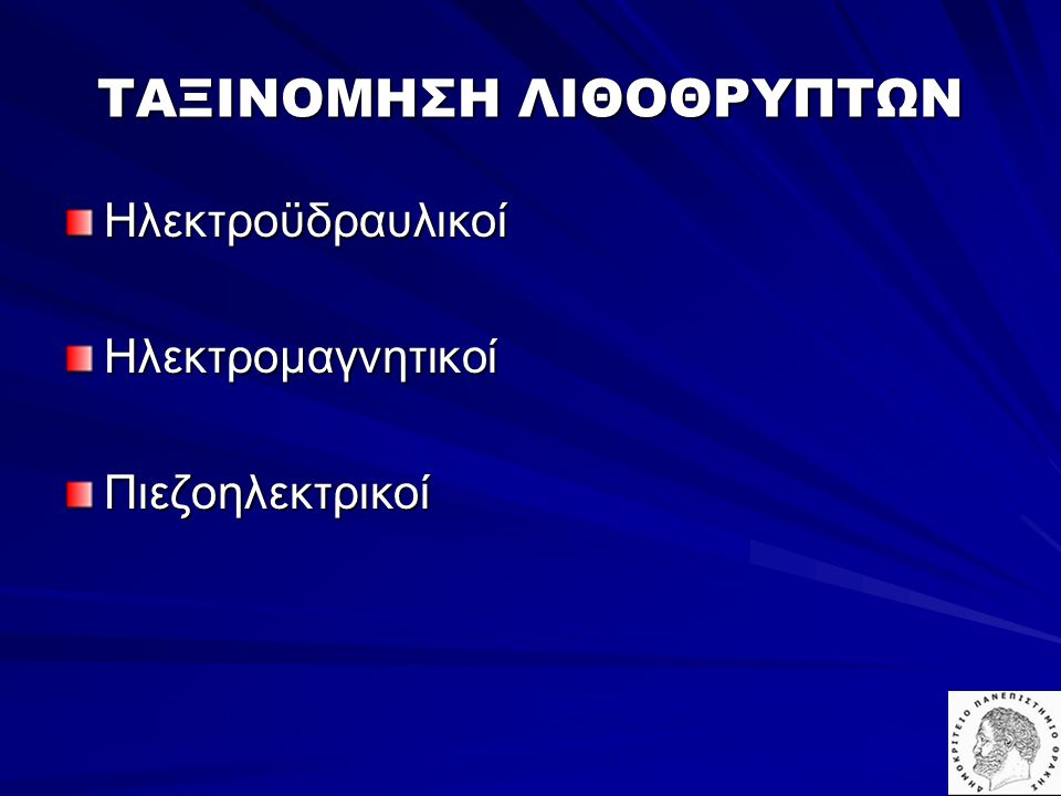 ΒΑΣΙΚΗ ΑΡΧΗ ΛΙΘΟΘΡΥΨΙΑΣ Λιθοθρυψία = Δύναμη κρουστικού κύματος > Δύναμη συνοχής λίθου Μηχανισμός 1) Άμεσος κατακερματισμός 2) Διάβρωση (erosion) 2) Διάβρωση (erosion) 3) Σπηλαιοποίηση(cavitation) 3) Σπηλαιοποίηση(cavitation)