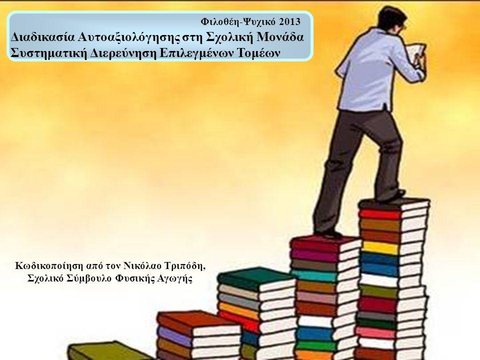Φιλοθέη-Ψυχικό 2013 Διαδικασία Αυτοαξιολόγησης στη Σχολική Μονάδα Συστηματική Διερεύνηση Επιλεγμένων Τομέων Κωδικοποίηση από τον Νικόλαο Τριπόδη, Σχολικό Σύμβουλο Φυσικής Αγωγής