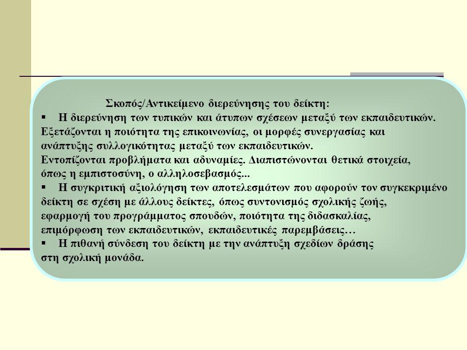 Σκοπός/Αντικείμενο διερεύνησης του δείκτη:  Η διερεύνηση των τυπικών και άτυπων σχέσεων μεταξύ των εκπαιδευτικών.